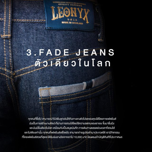 leonyx denim